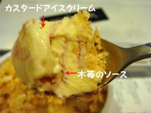 カスタードアイスクリーム&木苺のソース