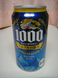 キリンビールサウザン