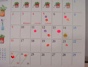 イケメンカレンダー