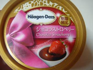 ハーゲンダッツ ショコラストロベリー