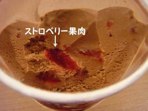 ストロベリー果肉